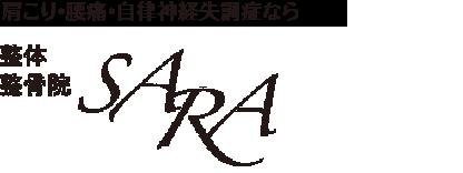 【大阪市住吉区・阿倍野区】整体・整骨院 SARAサラ:ホーム