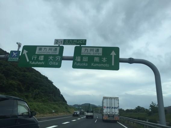 熊本_433
