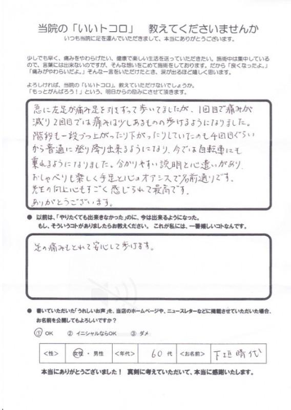 スクリーンショット 2017-02-01 12.53.58