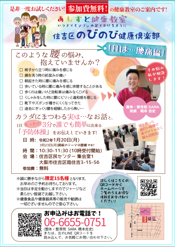 健康教室(腰痛編)