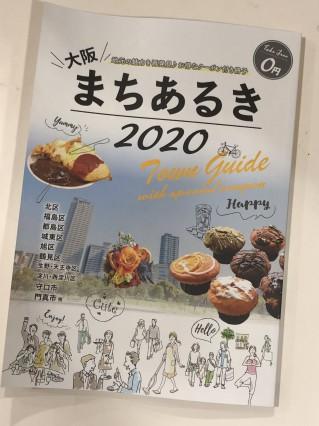 大阪まちあるき2020年度版に掲載されてます